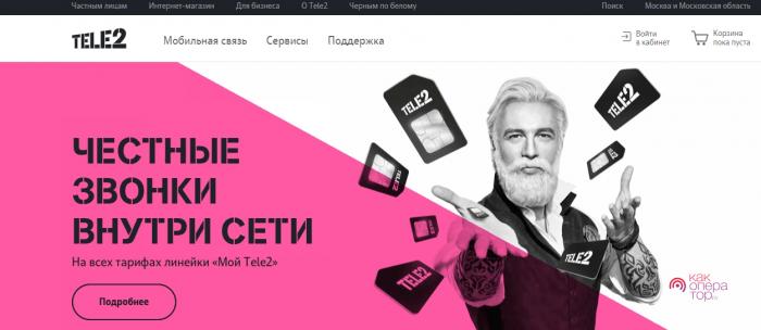 Официальный сайт и контакты