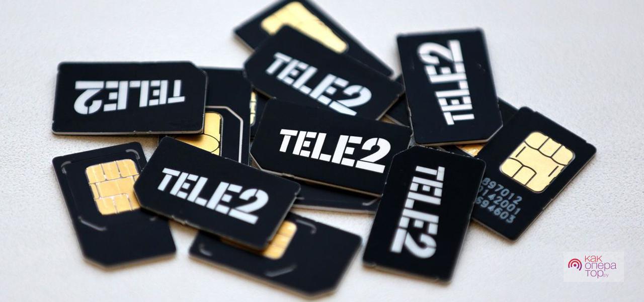Активация через офис оператора Теле2