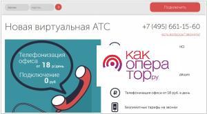 Топ 10: Виртуальные АТС