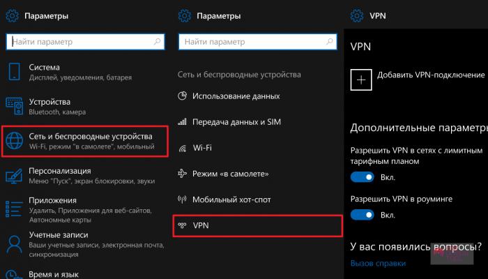 Снятие некоторых ограничений при помощи VPN