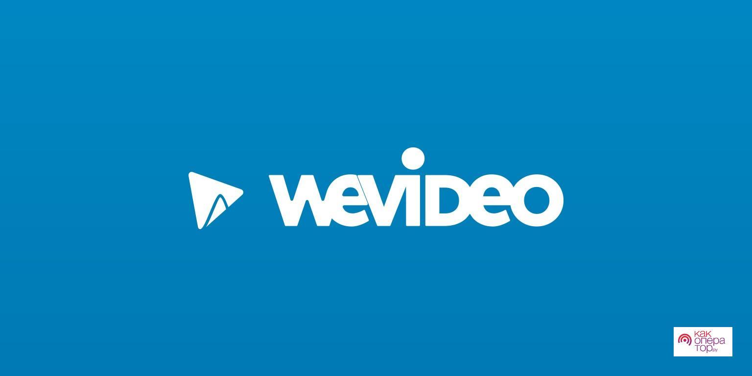 Вакансии и профили текущих сотрудников компании WeVideo | Найти рекомендации | LinkedIn