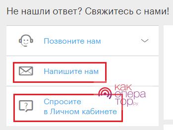 Связь через официальный сайт и личный кабинет