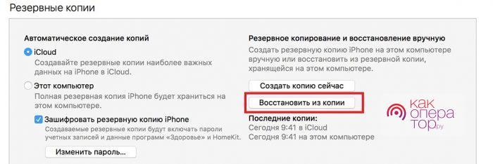 Сбросьте пользовательский пароль iPhone через iTunes