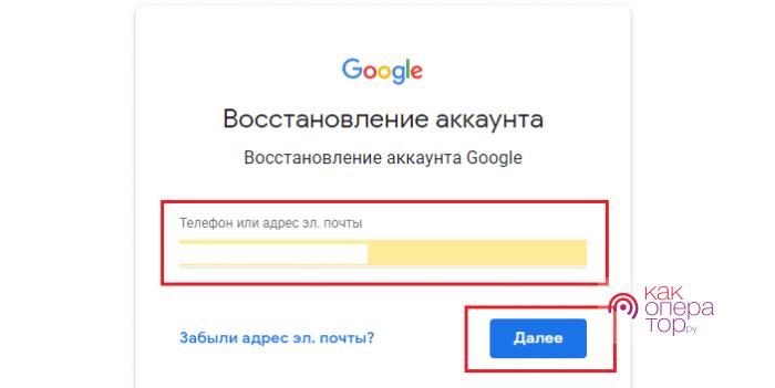 Сброс пароля с помощью аккаунта Google