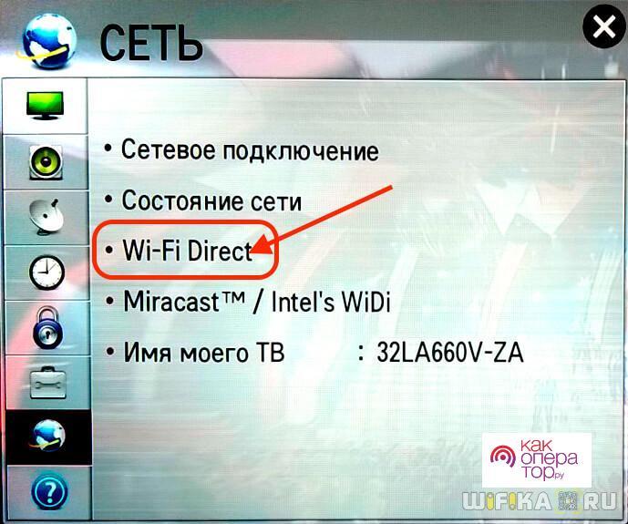 Как подключить телевизор к телефону через Wi-Fi
