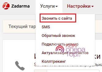 Сервисы онлайн для звонков на мобильный через интернет